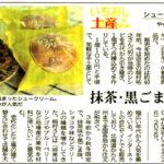 「河北新報のいちおし土産」に掲載されました
