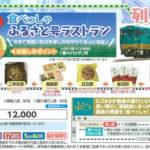 イベント列車「食べっしゃ」にシュークリームが採用されました