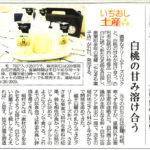 「河北新報のいちおし土産」にレアチーズが掲載されました